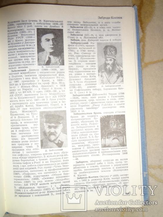 Енциклопедія Українознавства 3-тома, фото №9