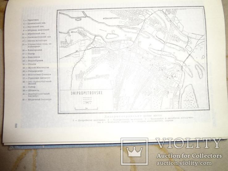 Енциклопедія Українознавства 3-тома, фото №10