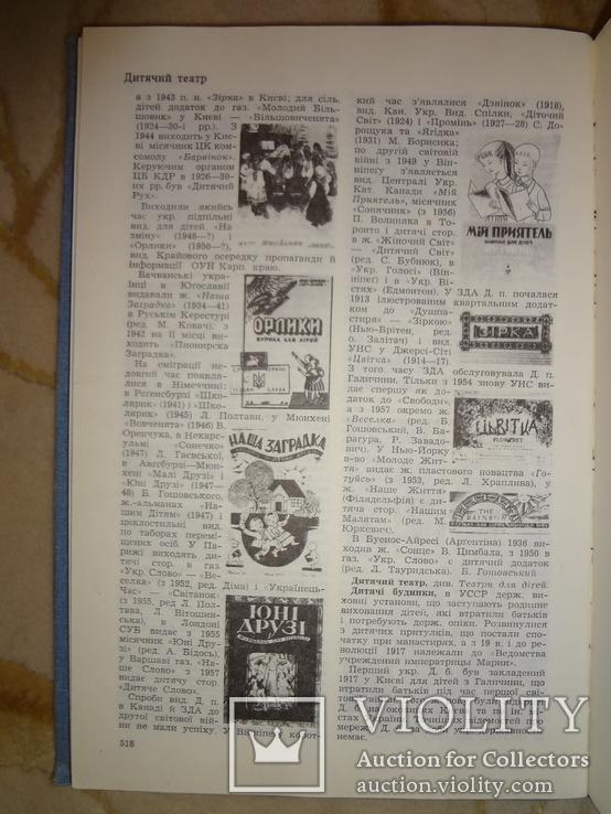Енциклопедія Українознавства 3-тома, фото №11
