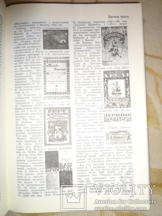 Енциклопедія Українознавства 3-тома, фото №12