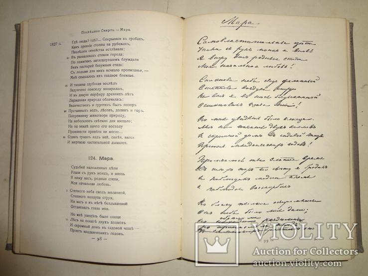 1914 Подарочное издание Боратынский, фото №4