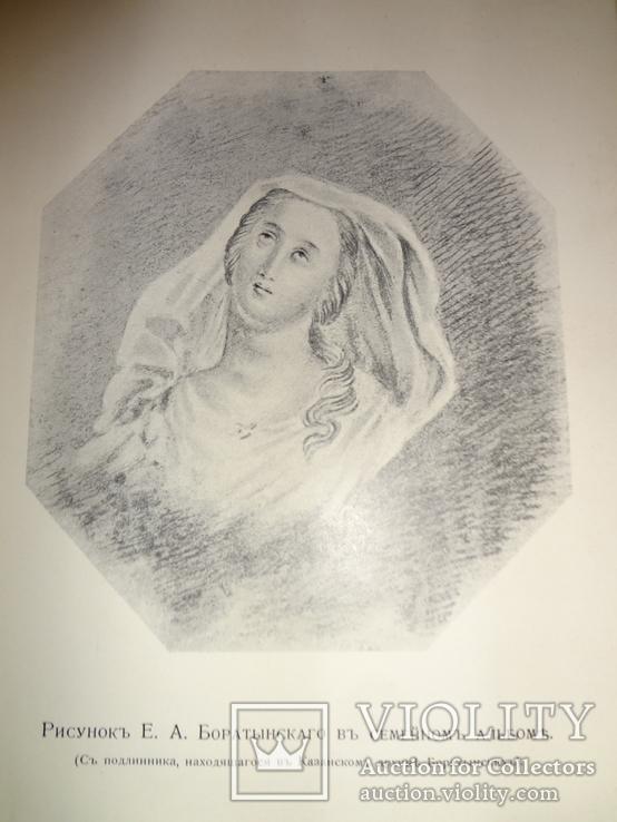 1914 Подарочное издание Боратынский, фото №5