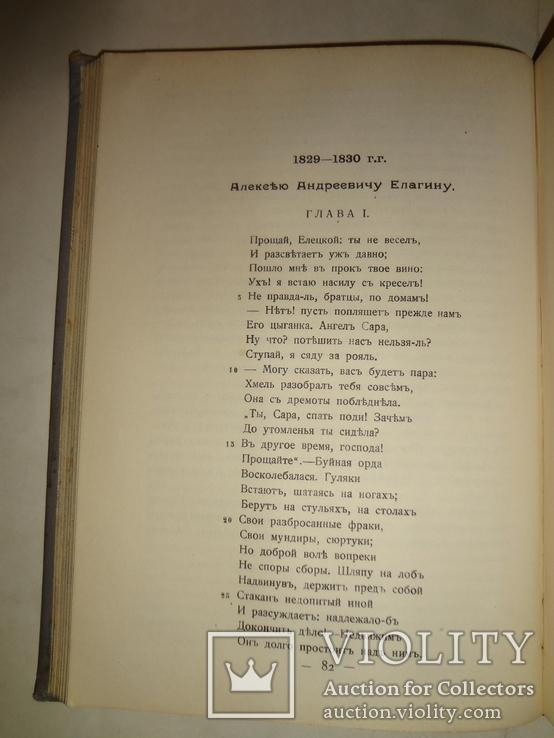 1914 Подарочное издание Боратынский, фото №11
