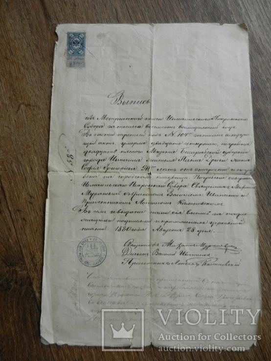 Выписка из Метрической книги. Измаил. Покровский собор. 1880, фото №2
