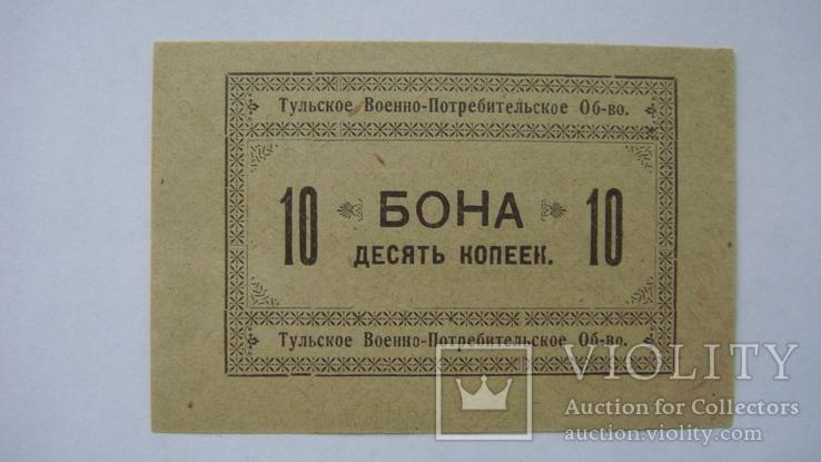 ТУЛЬСКОЕ ВОЕННО-ПОТРЕБИТЕЛЬСКОЕ ОБ-ВО 10 КОП.1922
