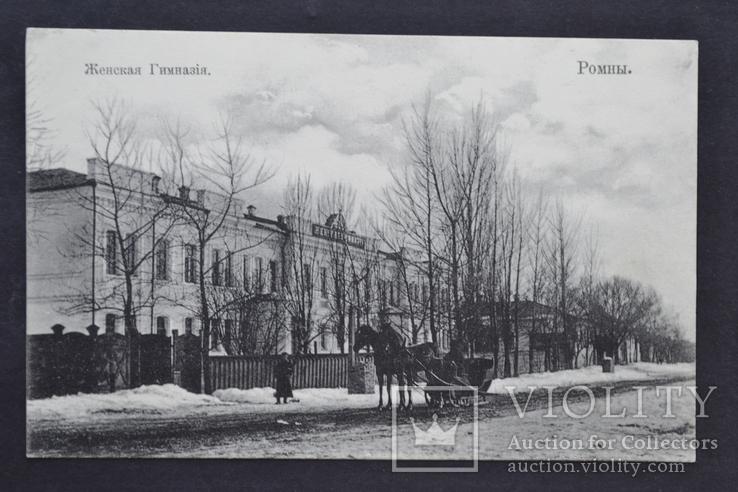 Ромны. Женская гимназия., фото №2