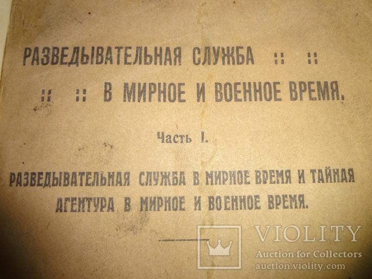 1922 Разведка и Тайная Агентура Шпионаж РККА