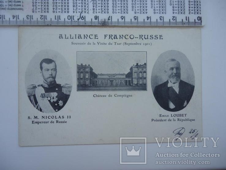 Император россии Николай 2-й 1901 г альянс с францией