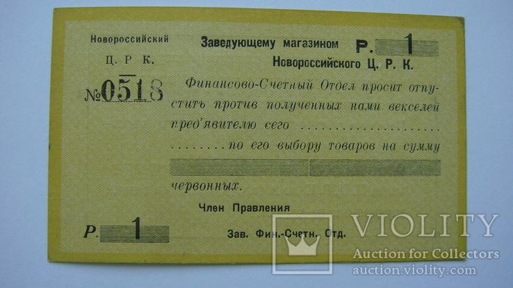 НОВОРОССИЙСК ЦРК 1 РУБ.1922