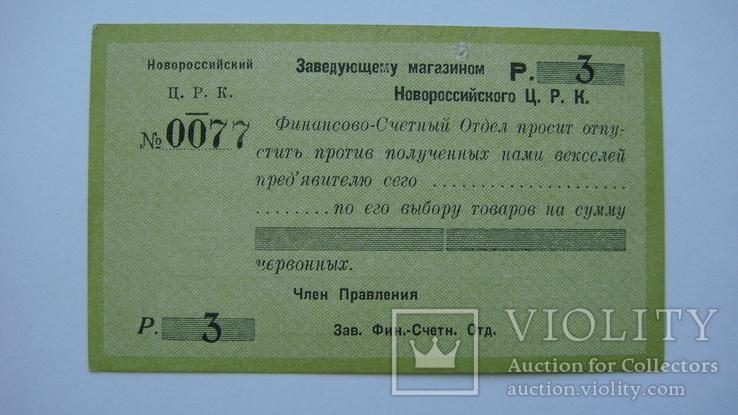 НОВОРОССИЙСК ЦРК 3 РУБ.1922