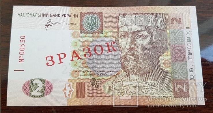 2 гривны 2011 год Зразок Арбузов (повторно в связи с не выкупом)