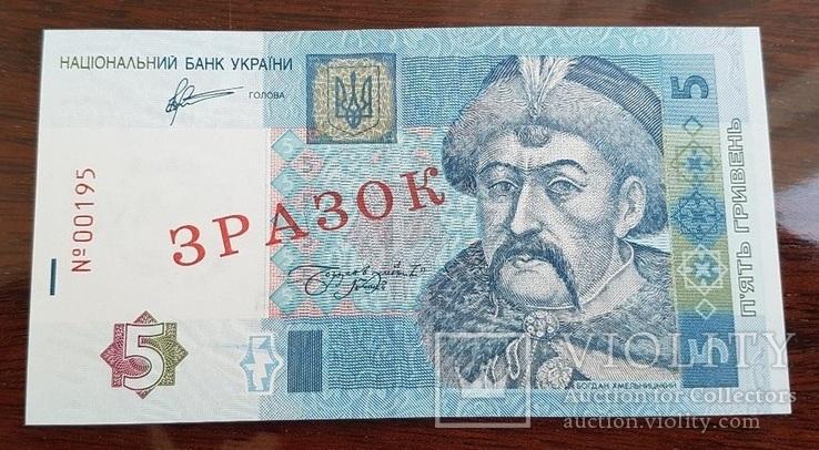 5 гривен 2011 год Зразок Арбузов (повторно в связи с не выкупом)