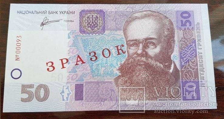 50 гривен 2011 год Зразок Арбузов ( повторно в связи с не выкупом)