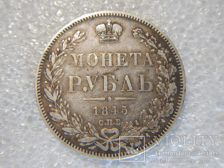 Монета Рубль 1845 С.П.Б. КБ