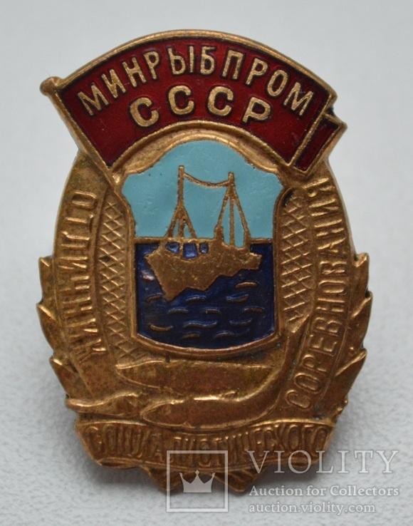 Отличник Соцсоревнования МИНРЫБПРОМ СССР №3890