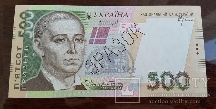 500 гривен 2006 год Зразок Стельмах Перфорация (повторно в связи с не выкупом)