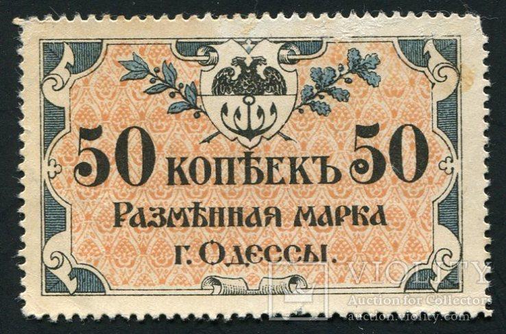 50копеек 1917года г.Одесса