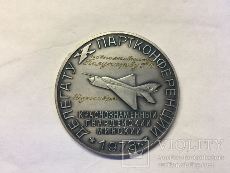Медаль настольная Делегату X Партконференции 1973 год Минск, фото №4