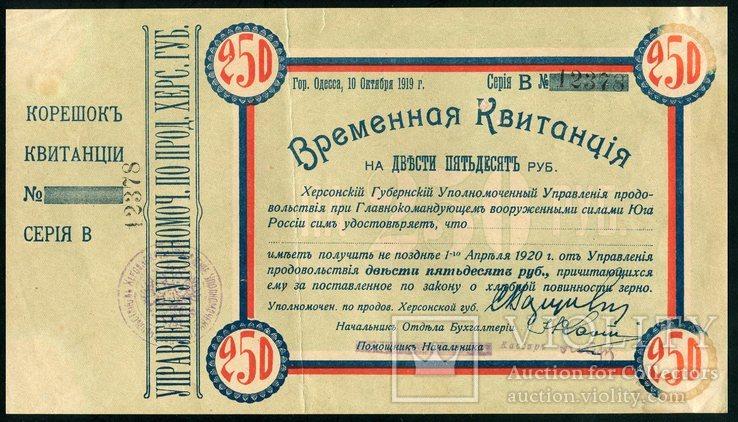 250рублей 1920года,Херсонский Уполномоченный...