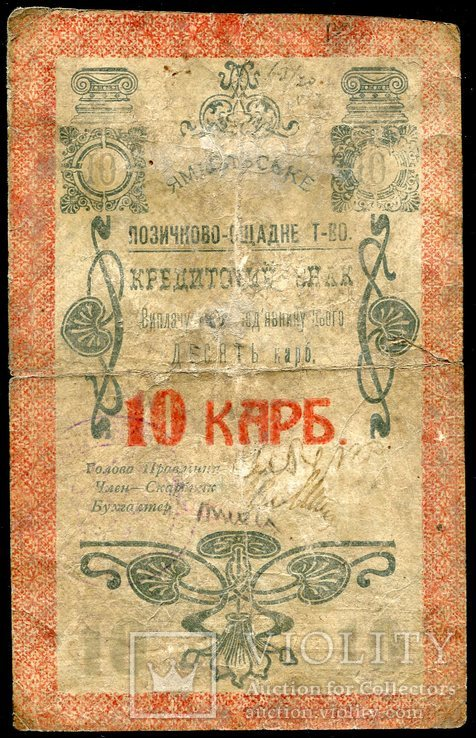 10рублей 1919г,Ямполь,Подольской губ.