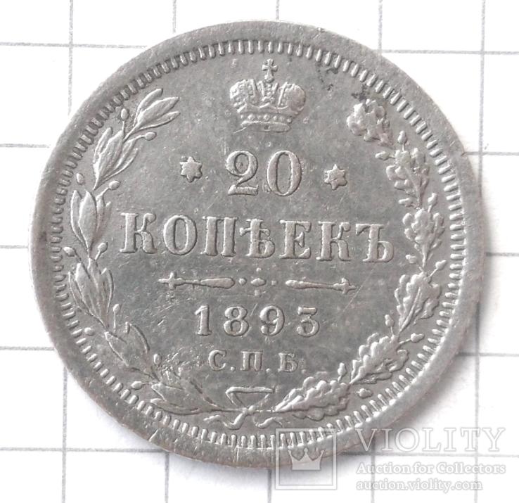 20 коп 1893 г.