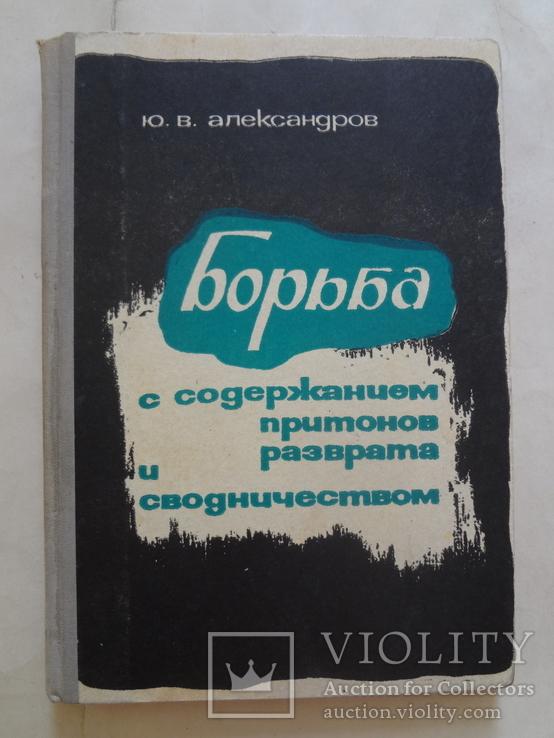 1972 Киев Борьба с Притонами Разврата спецкнига нумерованное издание