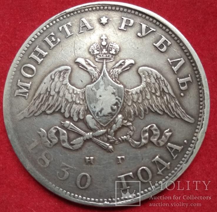 Рубль 1830