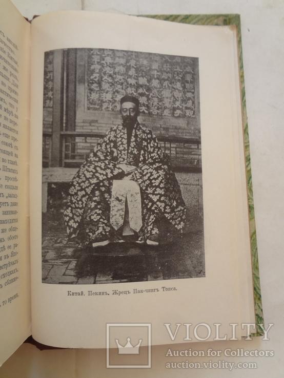1909 Китай Япония Путешествия по Дальнему Востоку с множеством иллюстраций