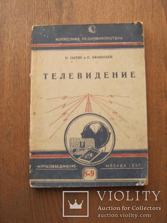 Книга И.Сытин и Е. Афанасьев Телевидение, фото №2