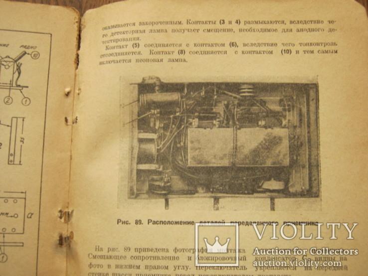 Книга И.Сытин и Е. Афанасьев Телевидение, фото №8