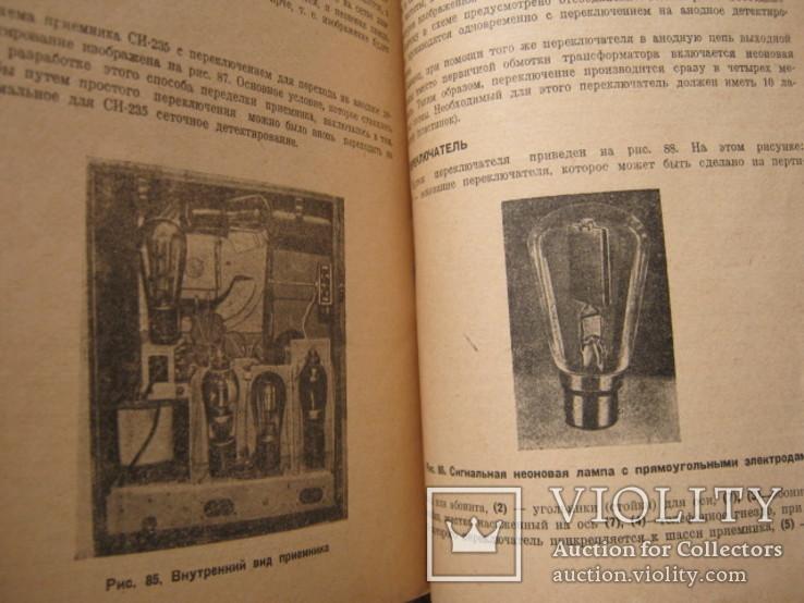 Книга И.Сытин и Е. Афанасьев Телевидение, фото №9