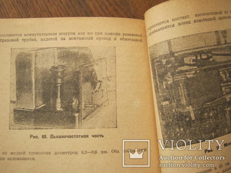Книга И.Сытин и Е. Афанасьев Телевидение, фото №12