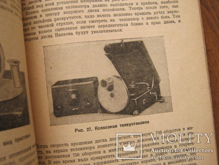 Книга И.Сытин и Е. Афанасьев Телевидение, фото №13