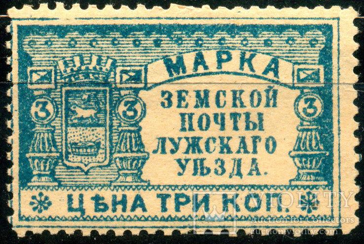 Земство 1900 Марка Земской почты ЛужскАго Уезда 3 коп., Лот 3174