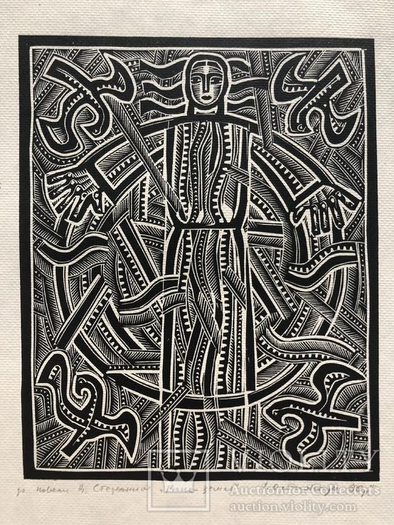 """Іван Остафійчук, графіка """"Вона-Земля"""", 1970р."""