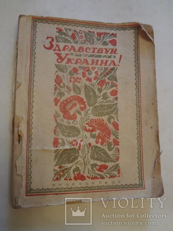 1944 Здраствуй Украина Фронтовой Украинский Сборник