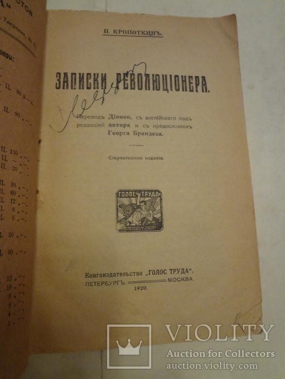 1920 Записки Революционера Анархиста Кропоткина
