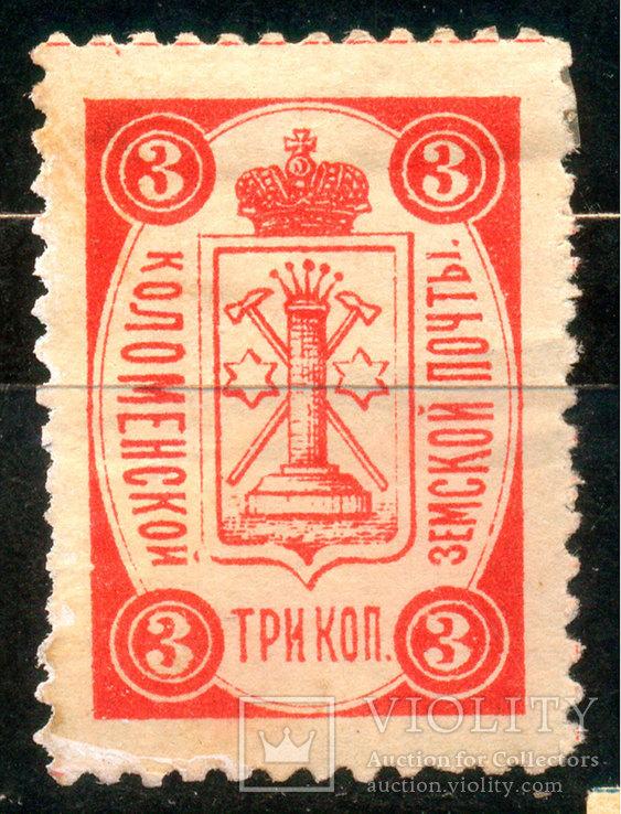 Земство 1892 Оплаченная Коломенской Земской Почты 3 коп., Лот 3169