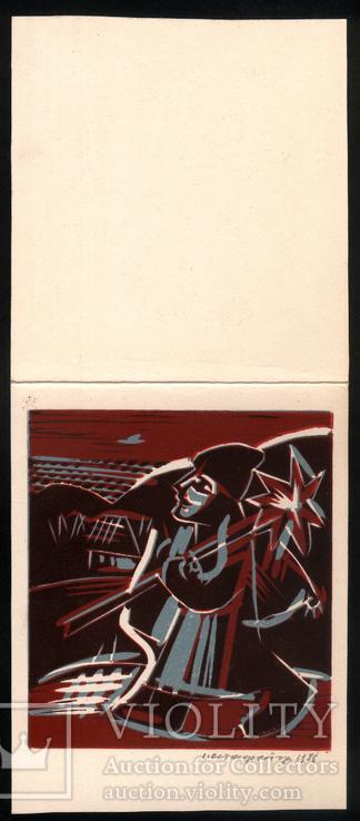 Іван Остафійчук. Колядник. 1986 р. Лінорит. 9,6х8,7; лист 22,6х9,6
