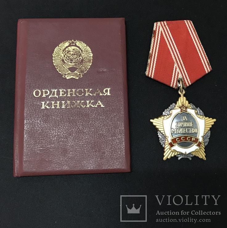 За личное мужество СССР №002232