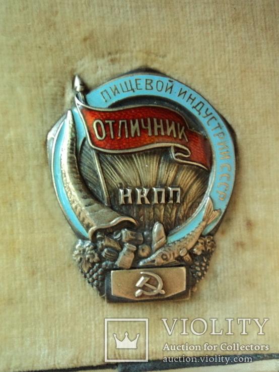 Знак отличник пищевой индустрии нкпп СССР с удостоверением в родной коробочке
