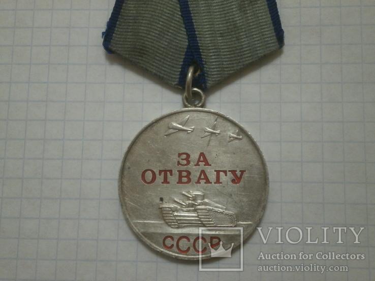 """Медаль """"За отвагу"""" №3588016 (ярко красная эмаль внутри букв)."""