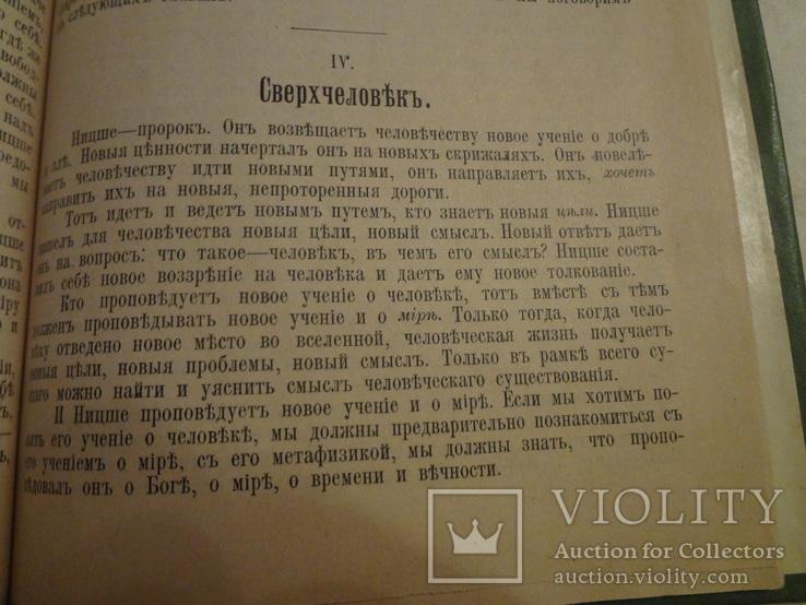 1904 Фридрих Ницше Сверхчеловек и другие произведения