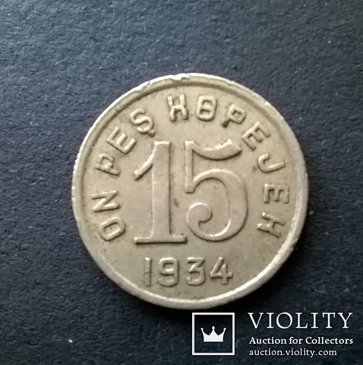 15 копеек 1934 г. Тува