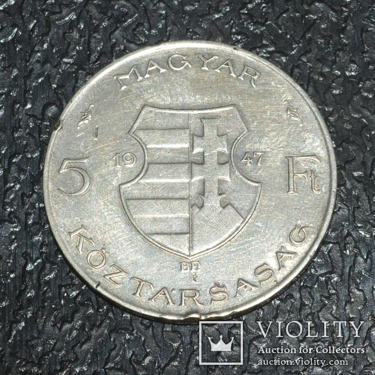 5 форинтов 1947 год