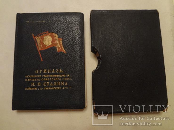 1945 Подарок Высшим Офицерам Украинского Фронта