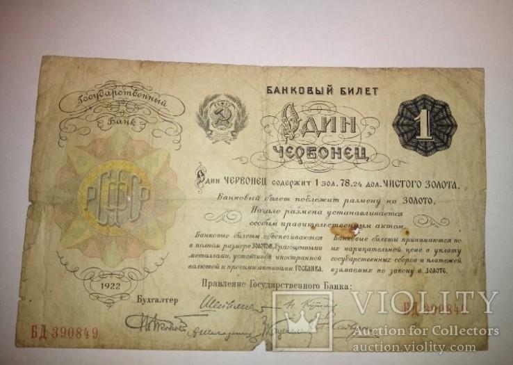 Червонец 1922 бумажные оригинал