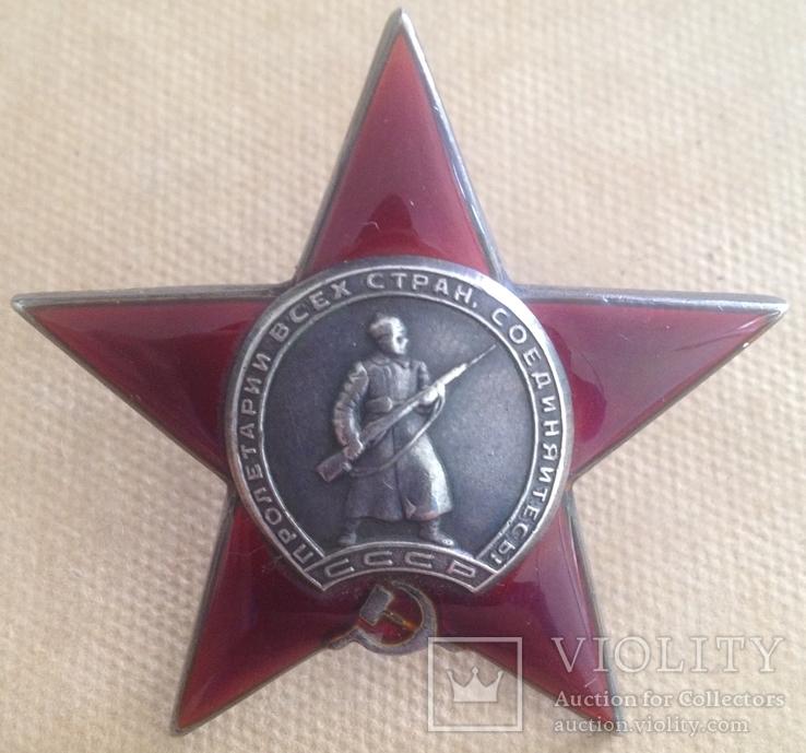 Орден Красной звезды 574 тыс.