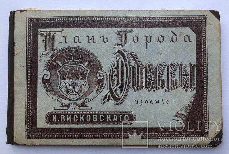 План города Одессы 1910 года