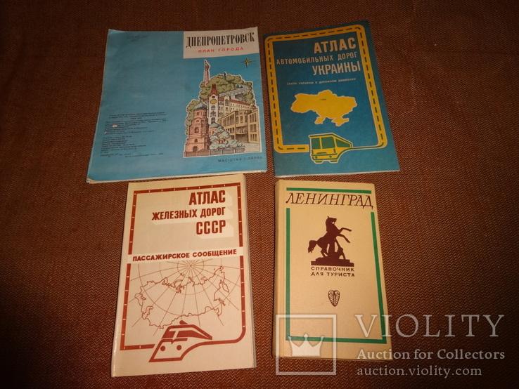 Атласы, справочник, фото №2